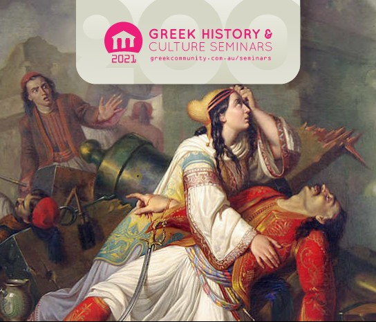 Open Online Seminar: Did the Greek Revolution of 1821 really happen? Myths and historical knowledge